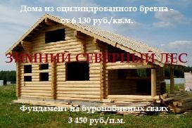 Строительство домов из оцилиндрованных бревен цена. Продажа.